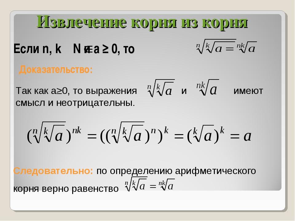 Если n, k N и а ≥ 0, то Доказательство: Следовательно: по определению арифмет...