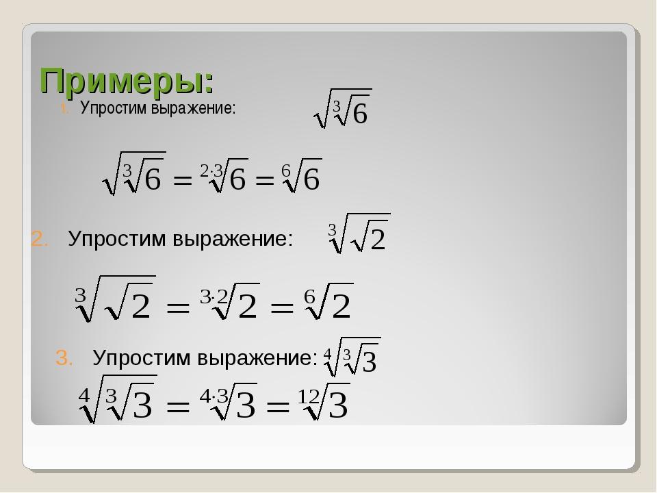 Примеры: 1. Упростим выражение: 2. Упростим выражение: 3. Упростим выражение: