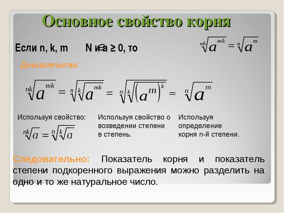 Если n, k, m N и а ≥ 0, то Доказательство: Используя свойство о возведении ст...