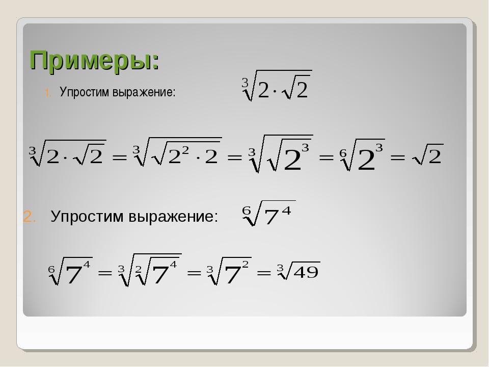 Примеры: 1. Упростим выражение: 2. Упростим выражение: