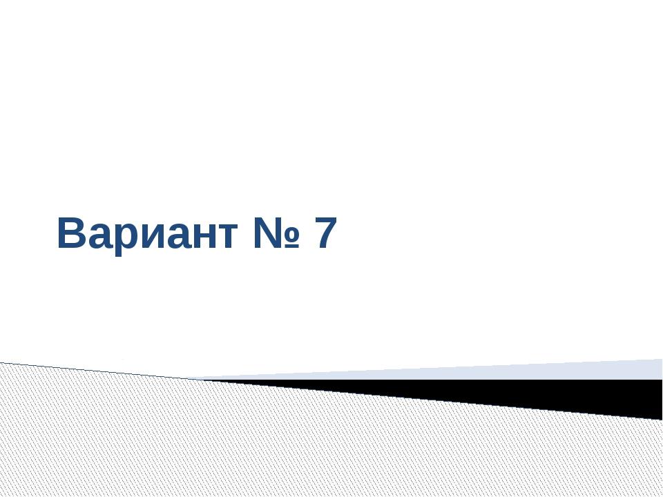 Вариант № 7