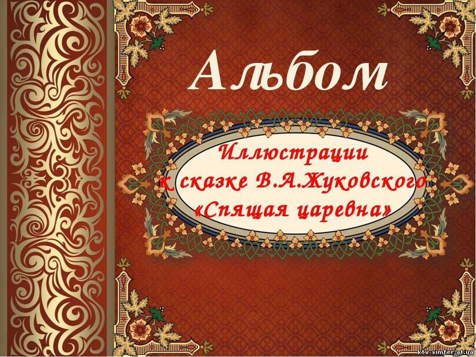 Иллюстрации к сказке В.А.Жуковского «Спящая царевна» Альбом