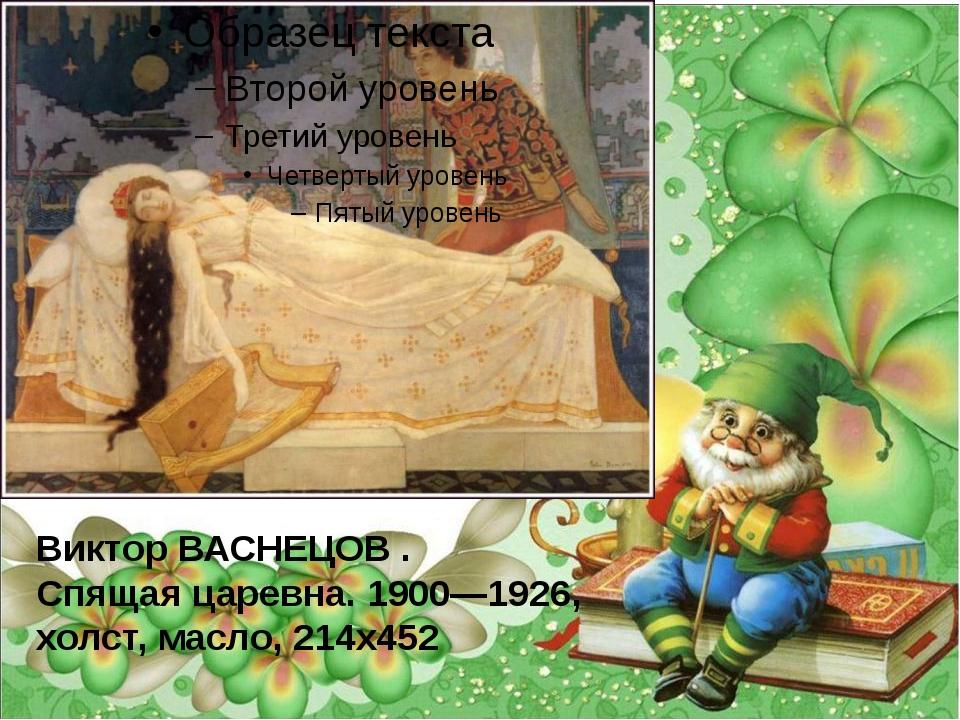 Виктор ВАСНЕЦОВ . Спящая царевна. 1900—1926, холст, масло, 214х452