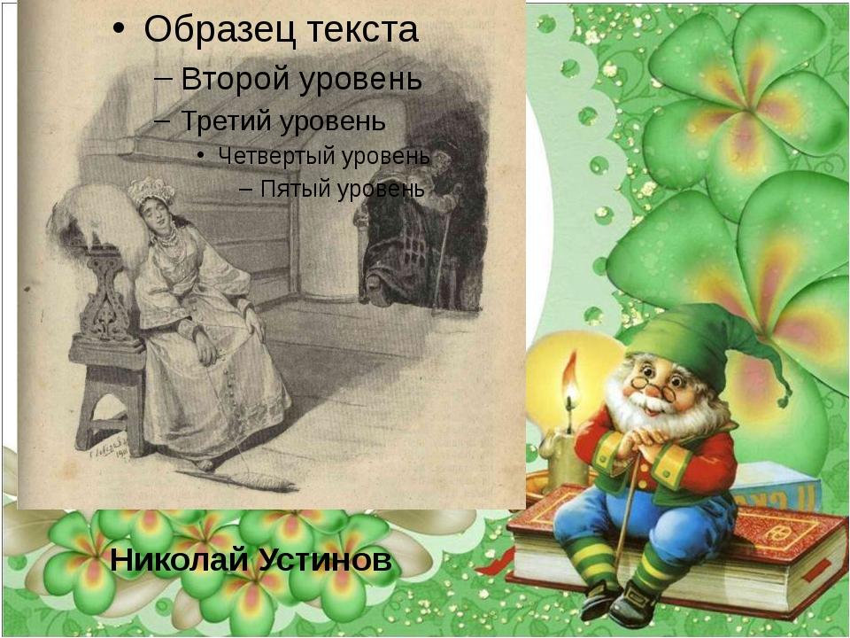 Николай Устинов