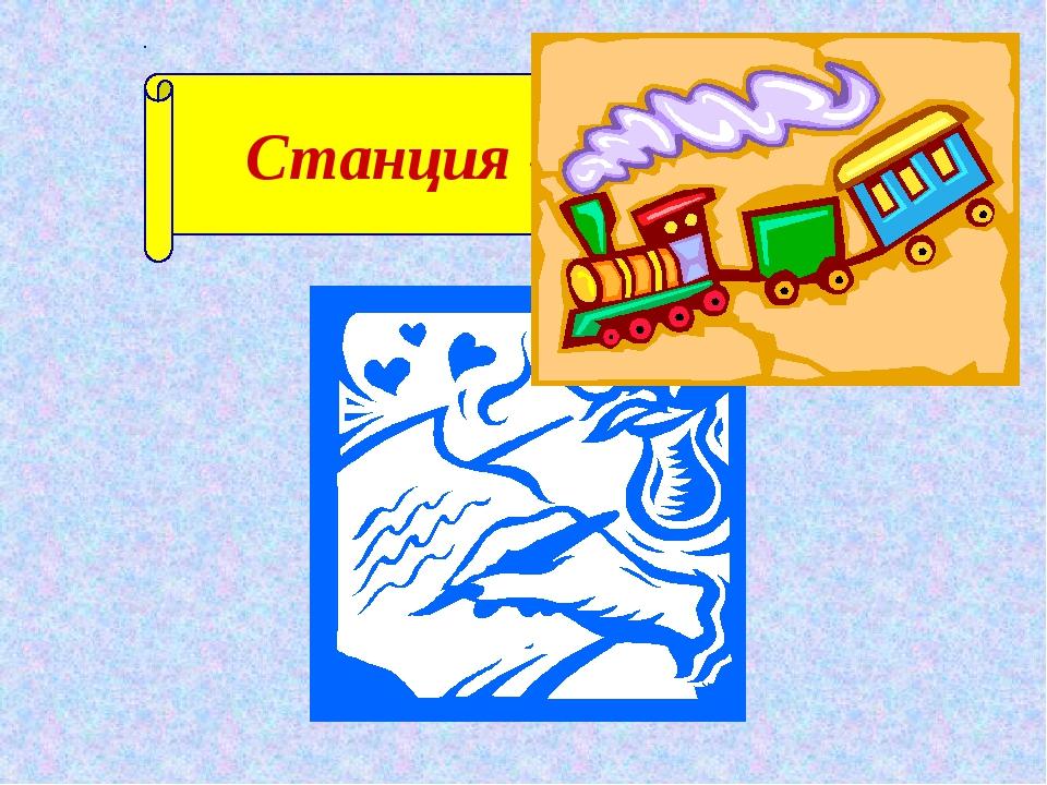 "Станция «2028 год» МБОУ ""СОШ № 2 г. Осы"" Шилова Е.Н."