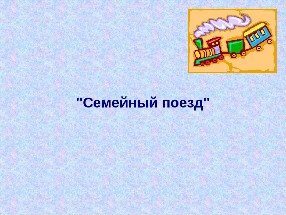 """""""Семейный поезд"""" МБОУ """"СОШ № 2 г. Осы"""" Шилова Е.Н."""