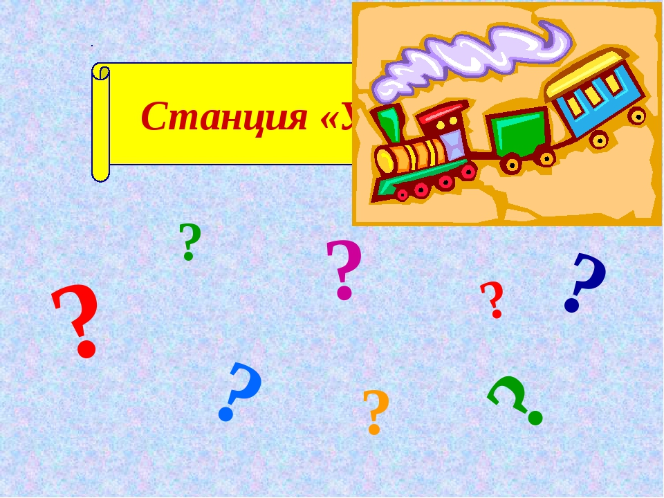 "Станция «Угадай-ка» ? ? ? ? ? ? ? ? МБОУ ""СОШ № 2 г. Осы"" Шилова Е.Н."