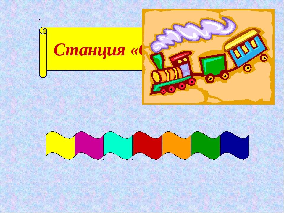"Станция «Собирай-ка» МБОУ ""СОШ № 2 г. Осы"" Шилова Е.Н."