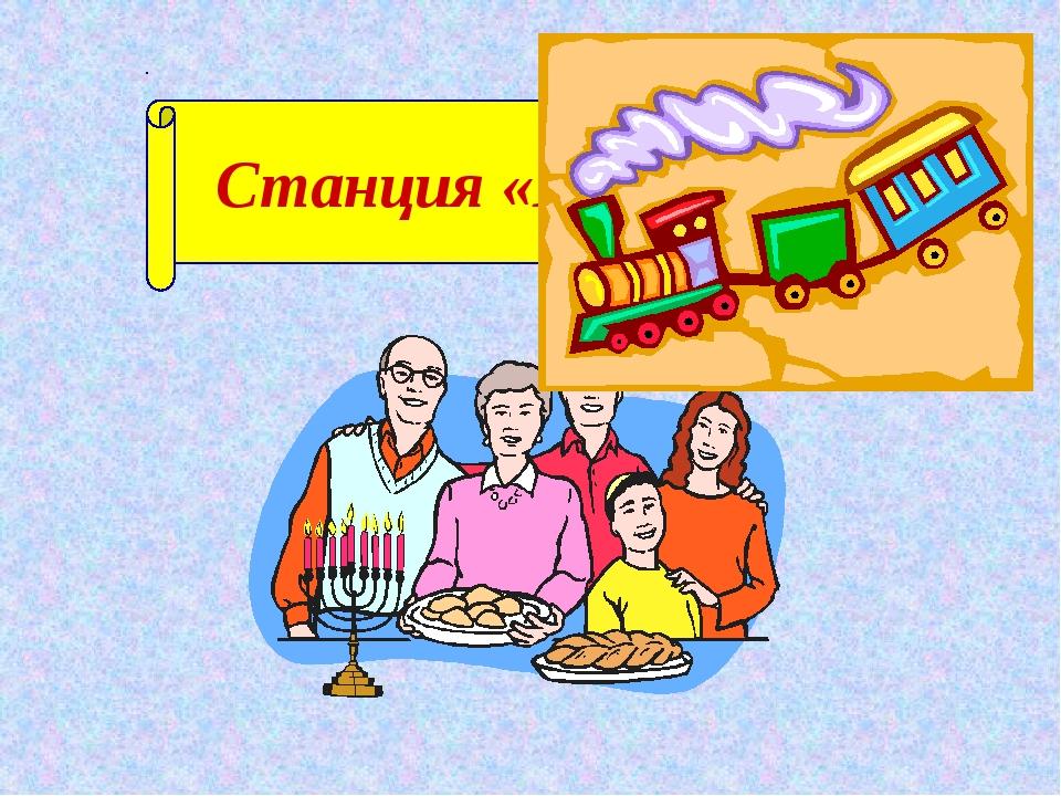 """Станция «Моя семья» МБОУ """"СОШ № 2 г. Осы"""" Шилова Е.Н."""