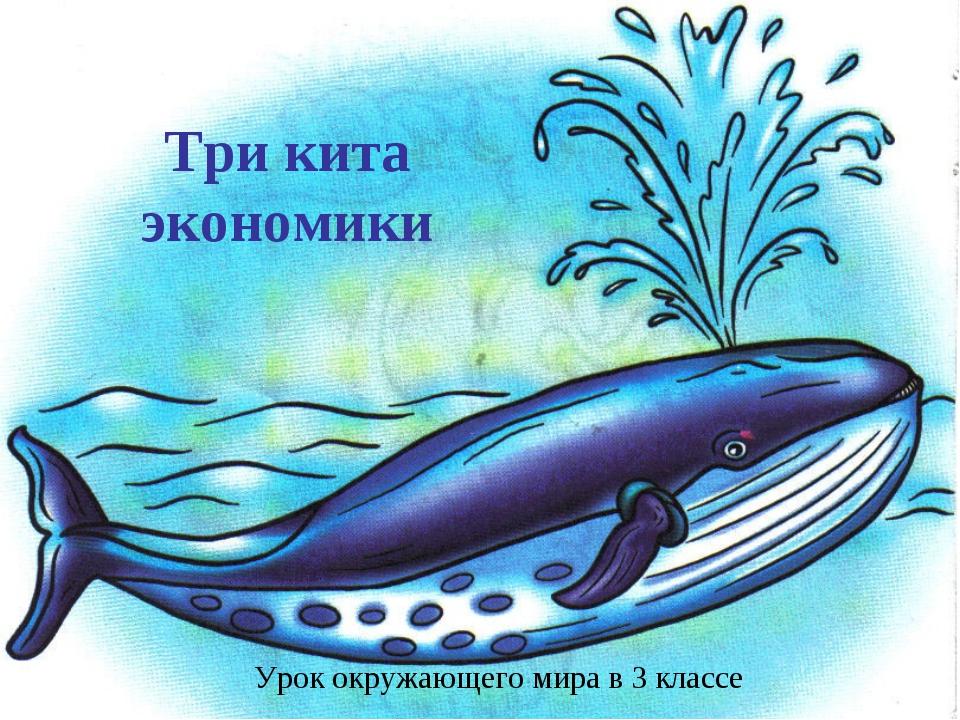 Три кита экономики Урок окружающего мира в 3 классе