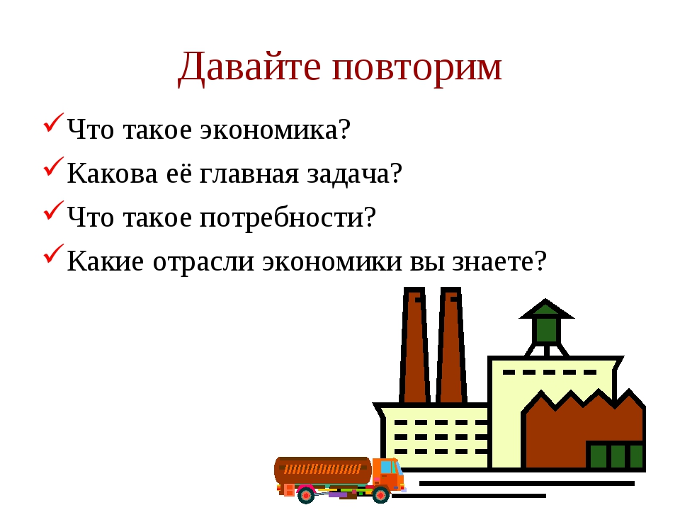 Давайте повторим Что такое экономика? Какова её главная задача? Что такое пот...