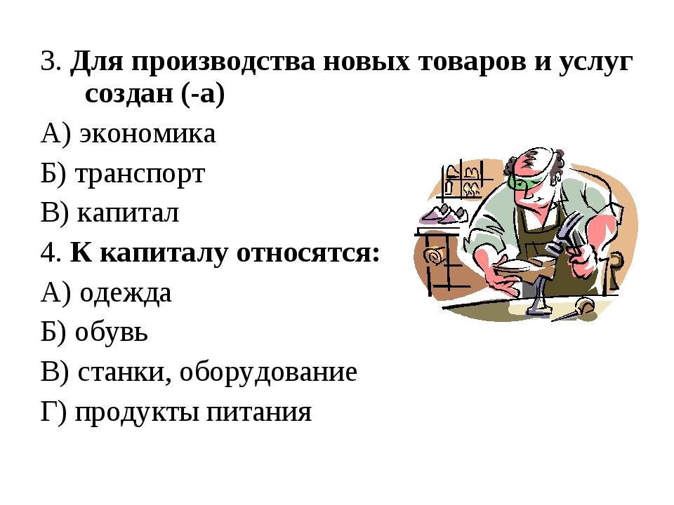 3. Для производства новых товаров и услуг создан (-а) А) экономика Б) транспо...