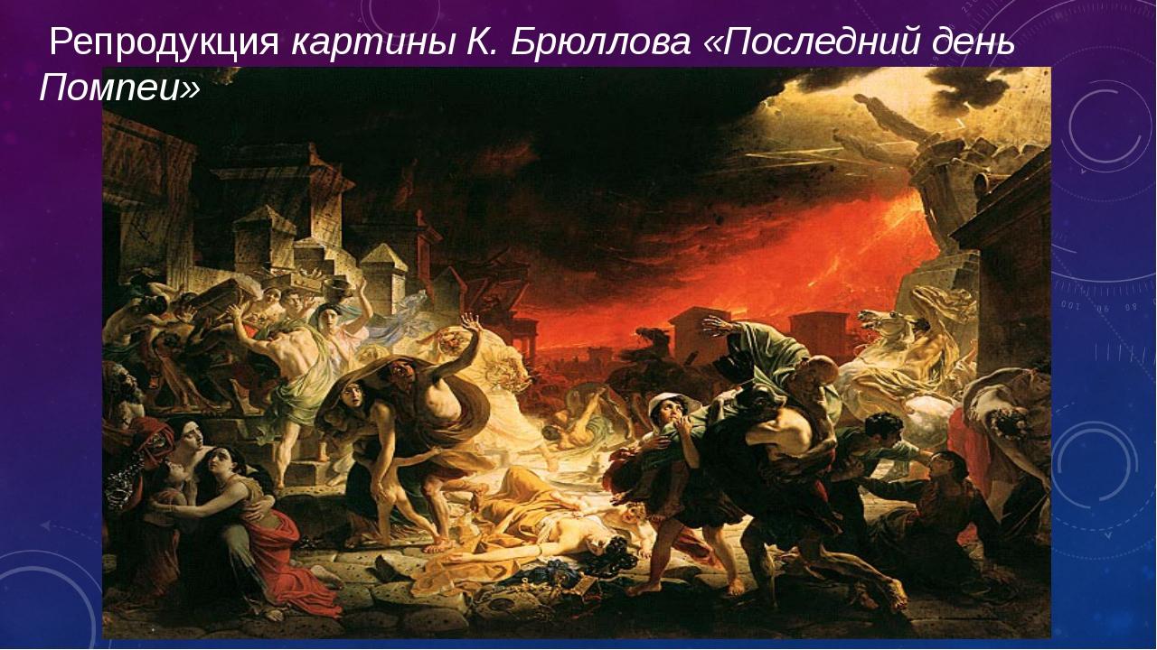 Репродукциякартины К. Брюллова «Последний день Помпеи»