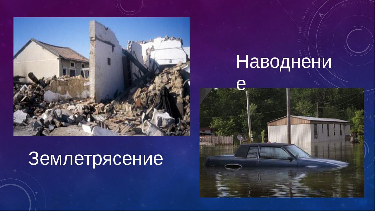 Землетрясение Наводнение