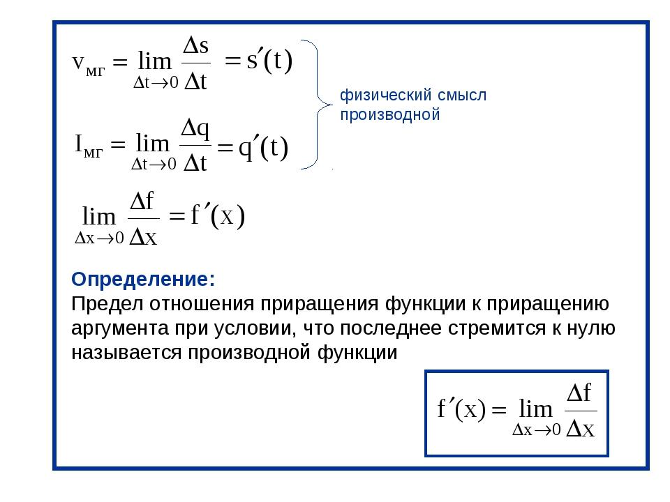 Определение: Предел отношения приращения функции к приращению аргумента при у...