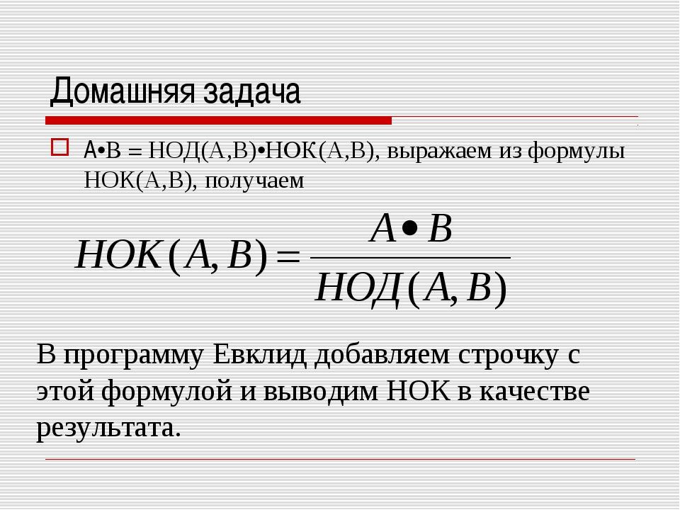 Домашняя задача А•В = НОД(А,В)•НОК(А,В), выражаем из формулы НОК(А,В), получа...