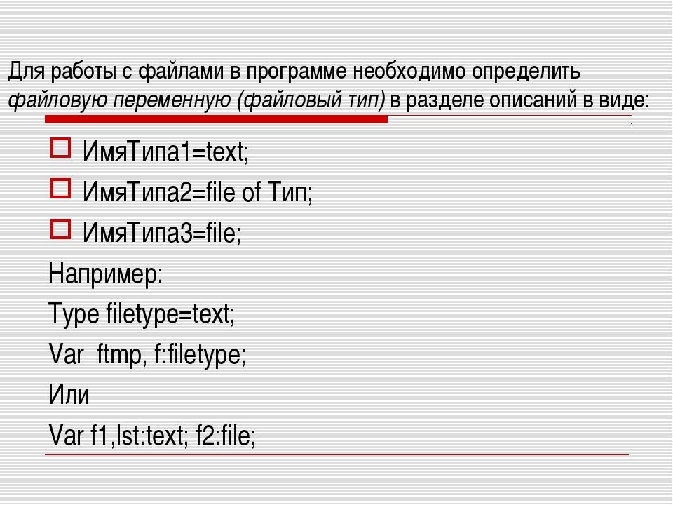 Для работы с файлами в программе необходимо определить файловую переменную (ф...