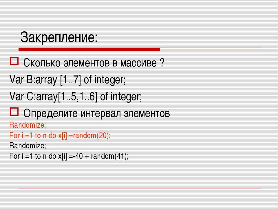 Закрепление: Сколько элементов в массиве ? Var B:array [1..7] of integer; Var...