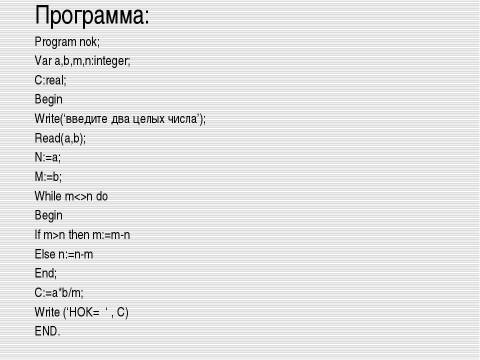 Программа: Program nok; Var a,b,m,n:integer; C:real; Begin Write('введите два...