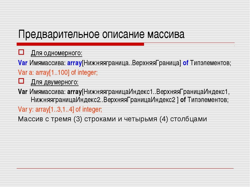 Предварительное описание массива Для одномерного: Var Имямассива: array[Нижня...