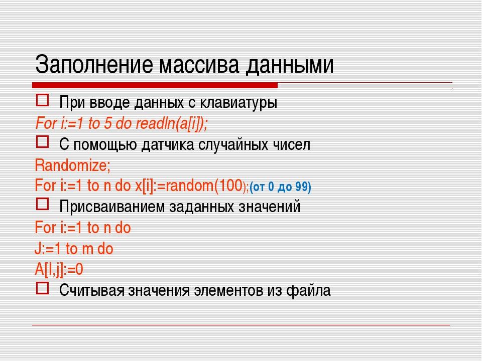Заполнение массива данными При вводе данных с клавиатуры For i:=1 to 5 do rea...