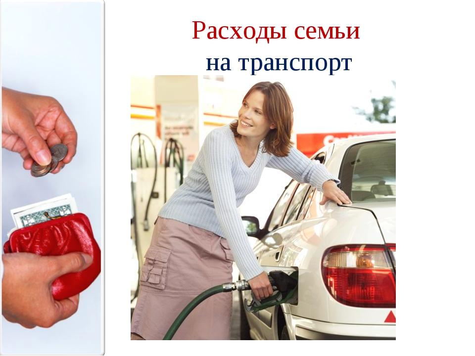 Расходы семьи на транспорт