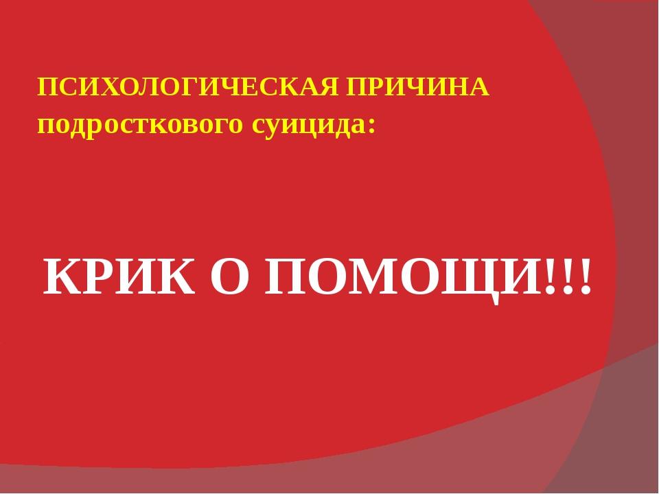 ПСИХОЛОГИЧЕСКАЯ ПРИЧИНА подросткового суицида: КРИК О ПОМОЩИ!!!