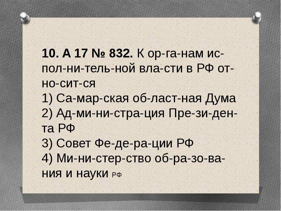 10. A17№832. К органам исполнительной власти в РФ относится 1) С...