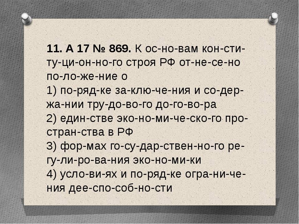 11. A17№869. К основам конституционного строя РФ отнесено поло...