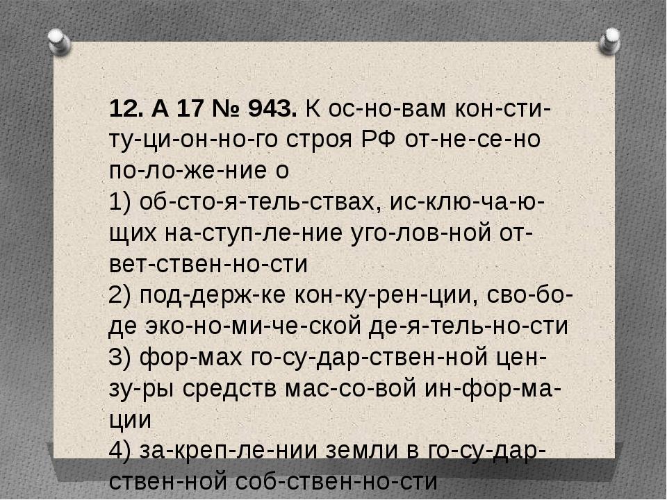 12. A17№943. К основам конституционного строя РФ отнесено поло...