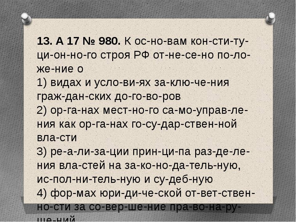 13. A17№980. К основам конституционного строя РФ отнесено поло...