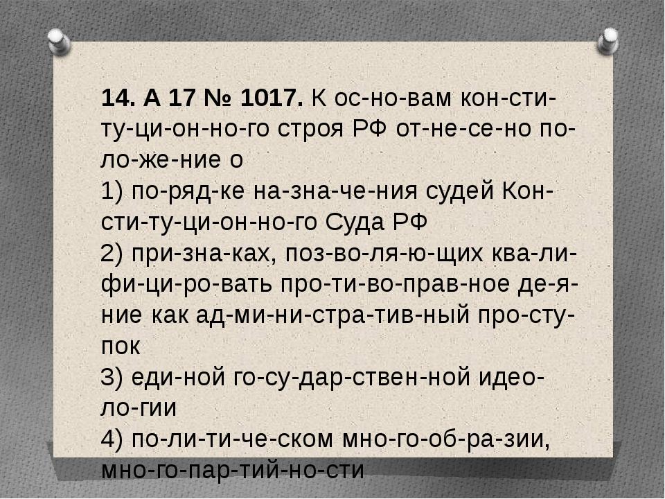 14. A17№1017. К основам конституционного строя РФ отнесено пол...