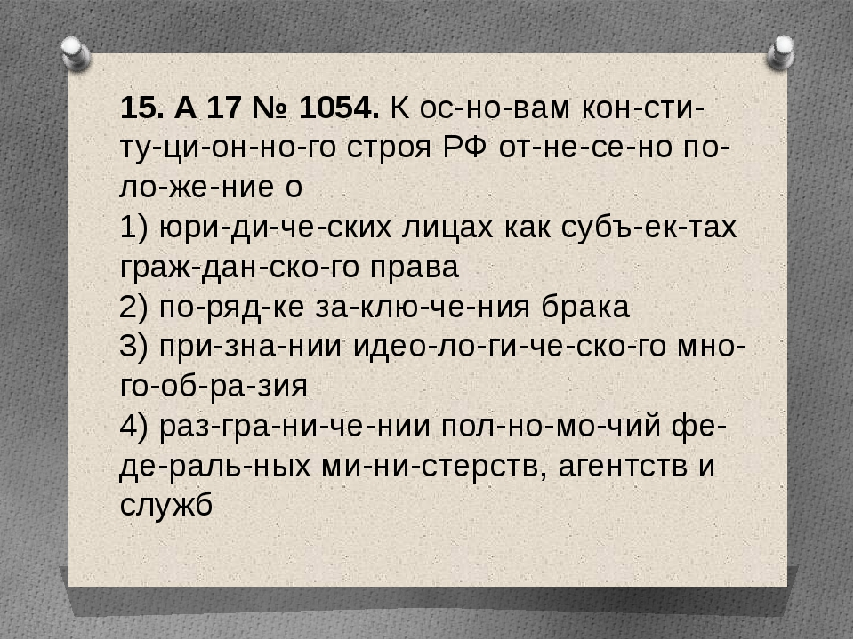 15. A17№1054. К основам конституционного строя РФ отнесено пол...