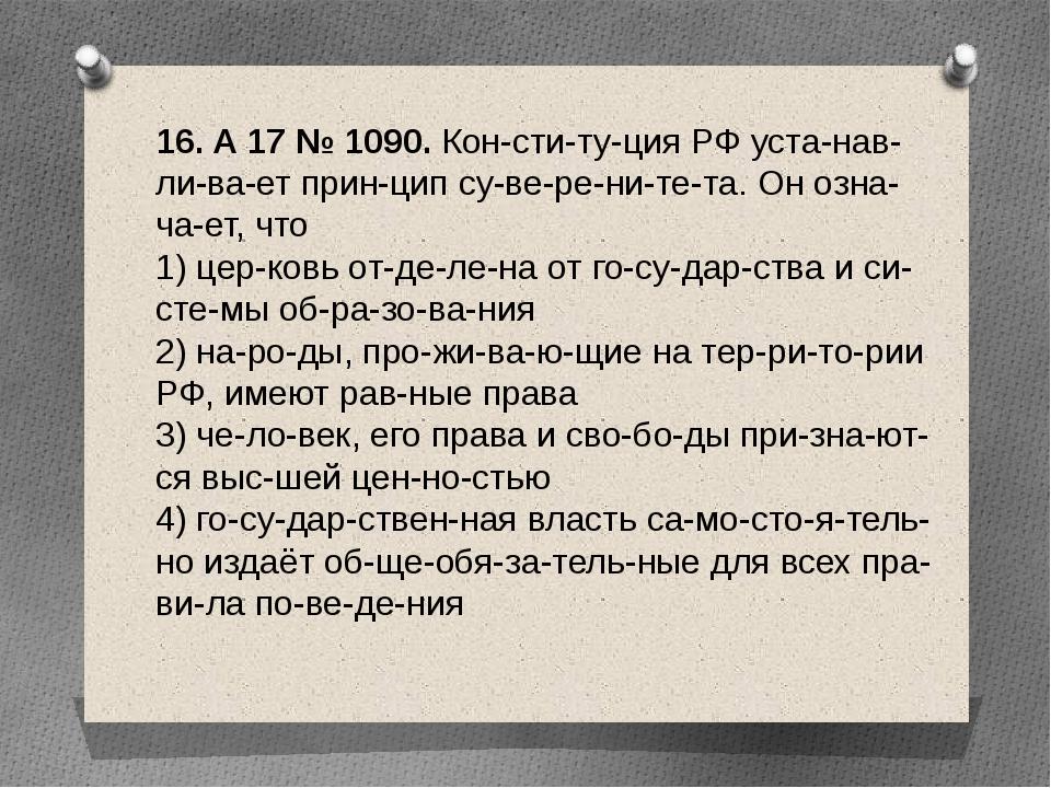 16. A17№1090. Конституция РФ устанавливает принцип суверените...