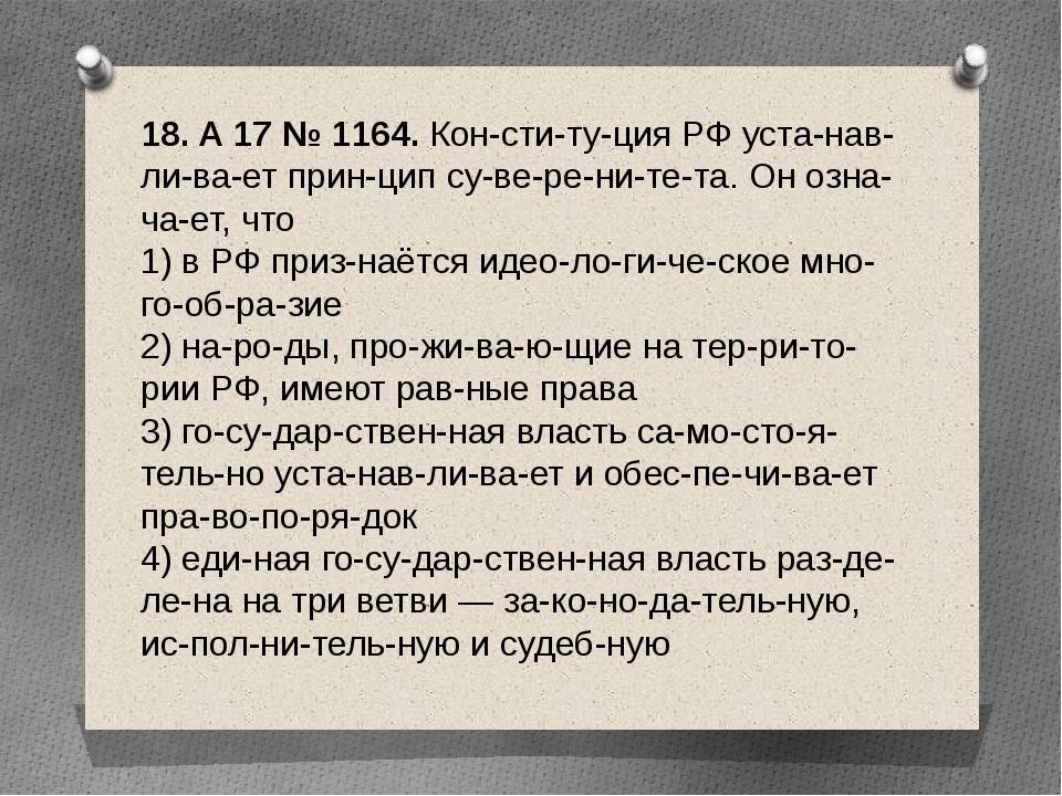 18. A17№1164. Конституция РФ устанавливает принцип суверените...