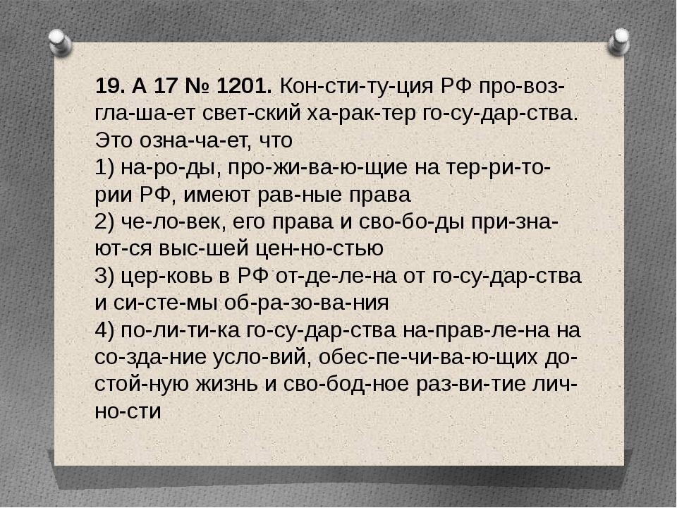 19. A17№1201. Конституция РФ провозглашает светский характер го...