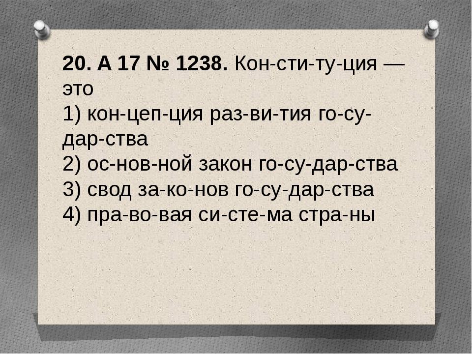20. A17№1238. Конституция — это 1) концепция развития государств...