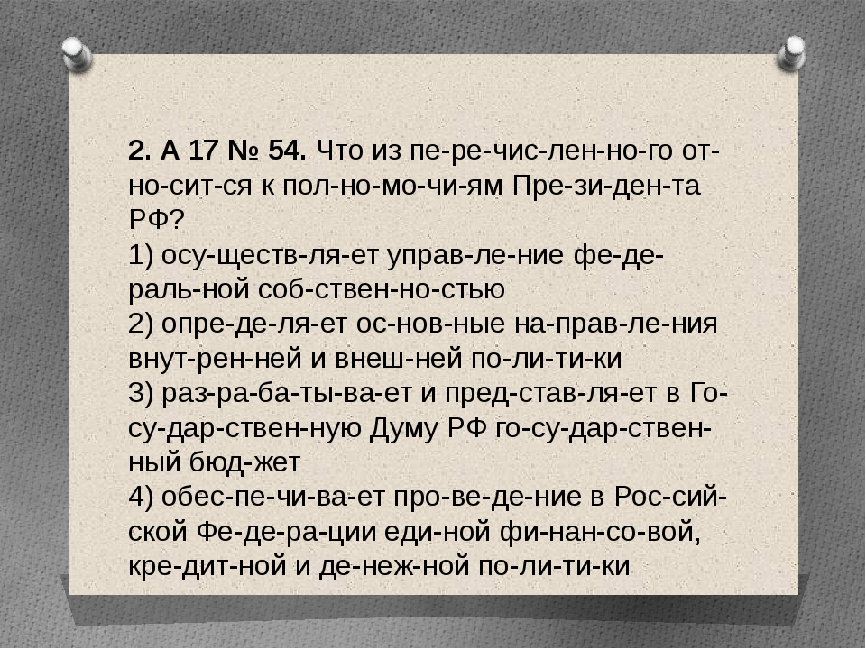 2. A17№54. Что из перечисленного относится к полномочиям През...