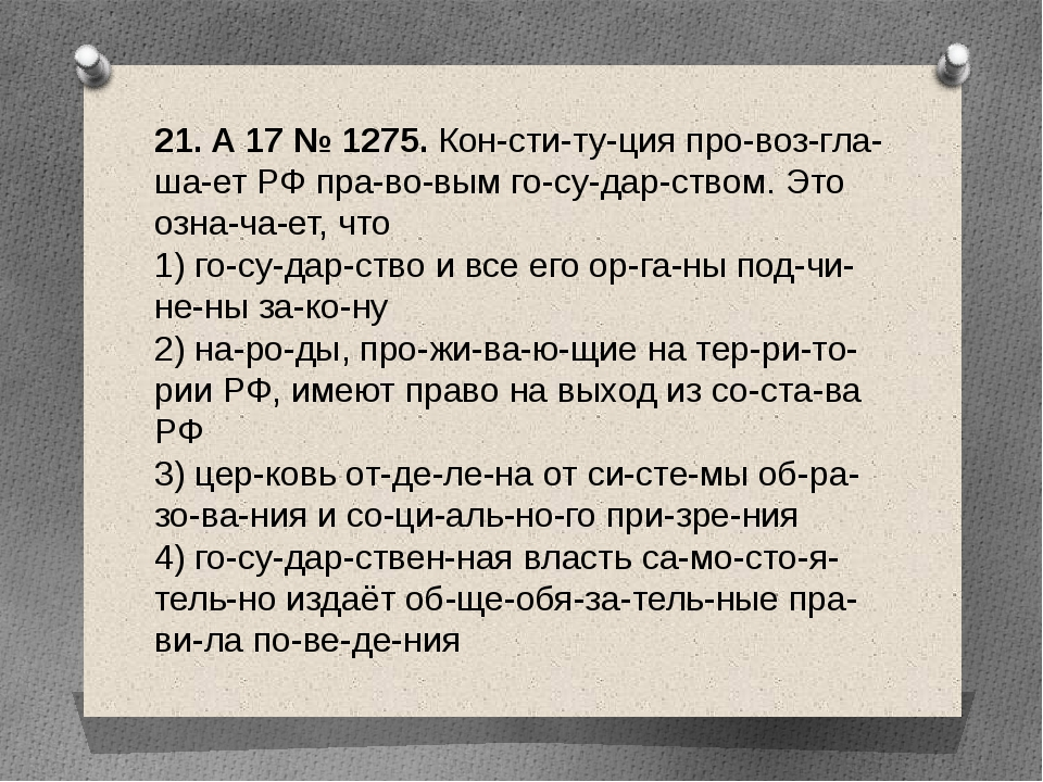 21. A17№1275. Конституция провозглашает РФ правовым государств...