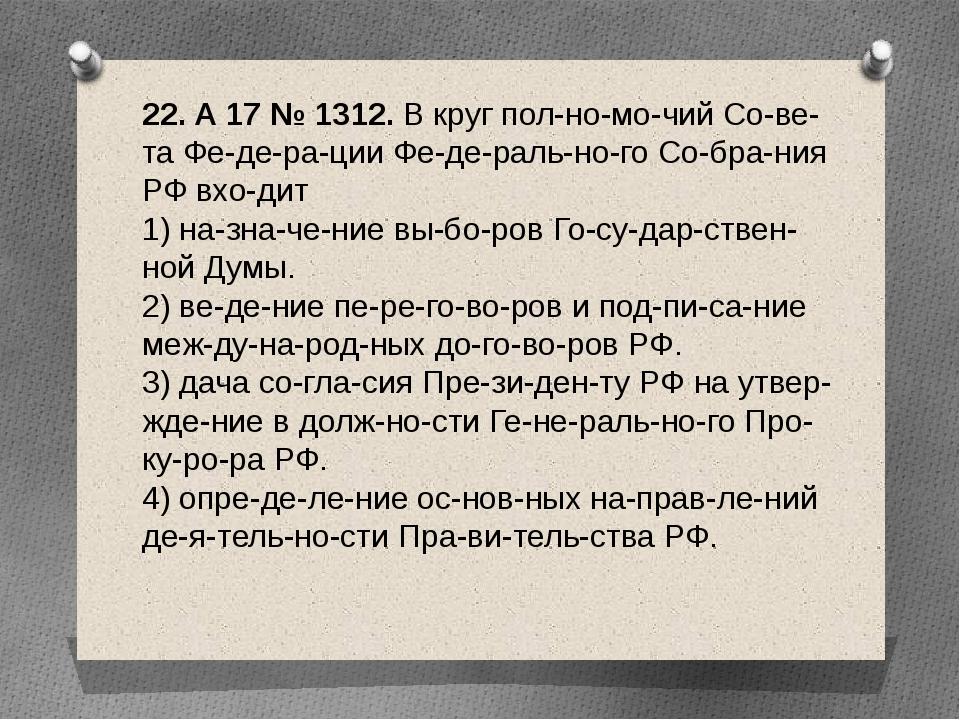 22. A17№1312. В круг полномочий Совета Федерации Федерального...