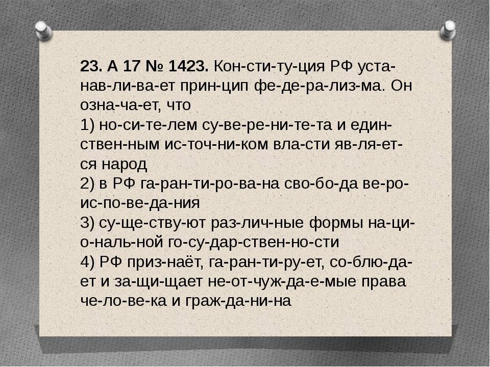 23. A17№1423. Конституция РФ устанавливает принцип федерализма...