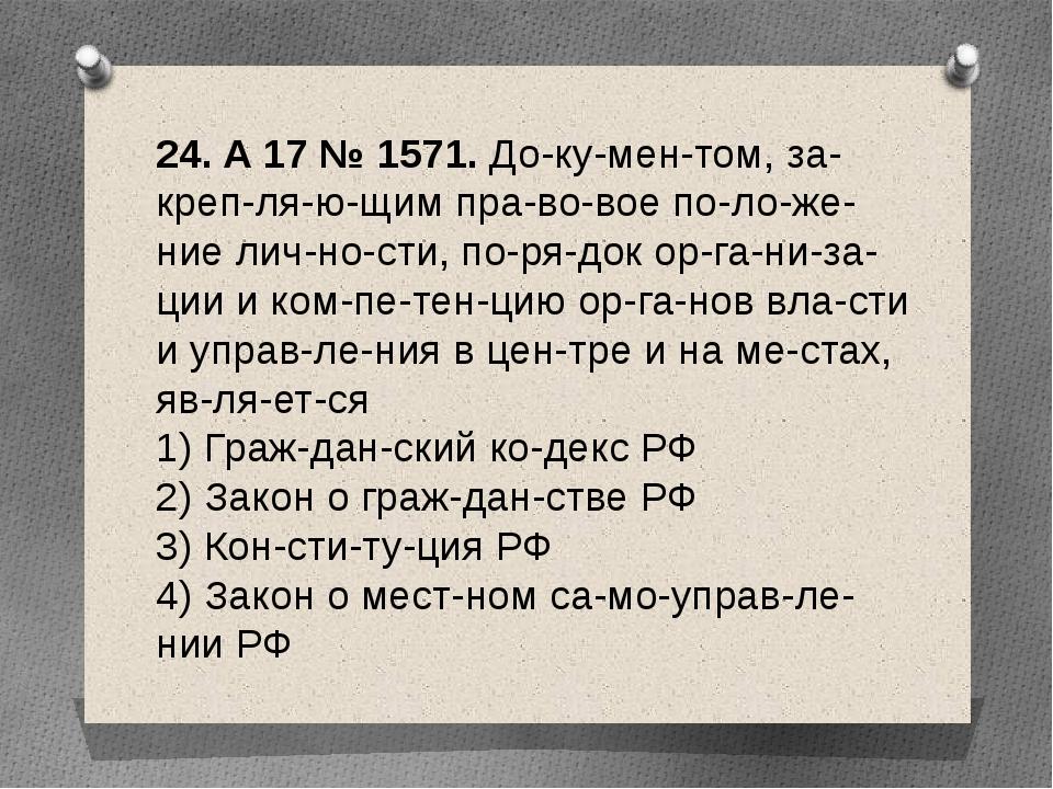 24. A17№1571. Документом, закрепляющим правовое положение лич...