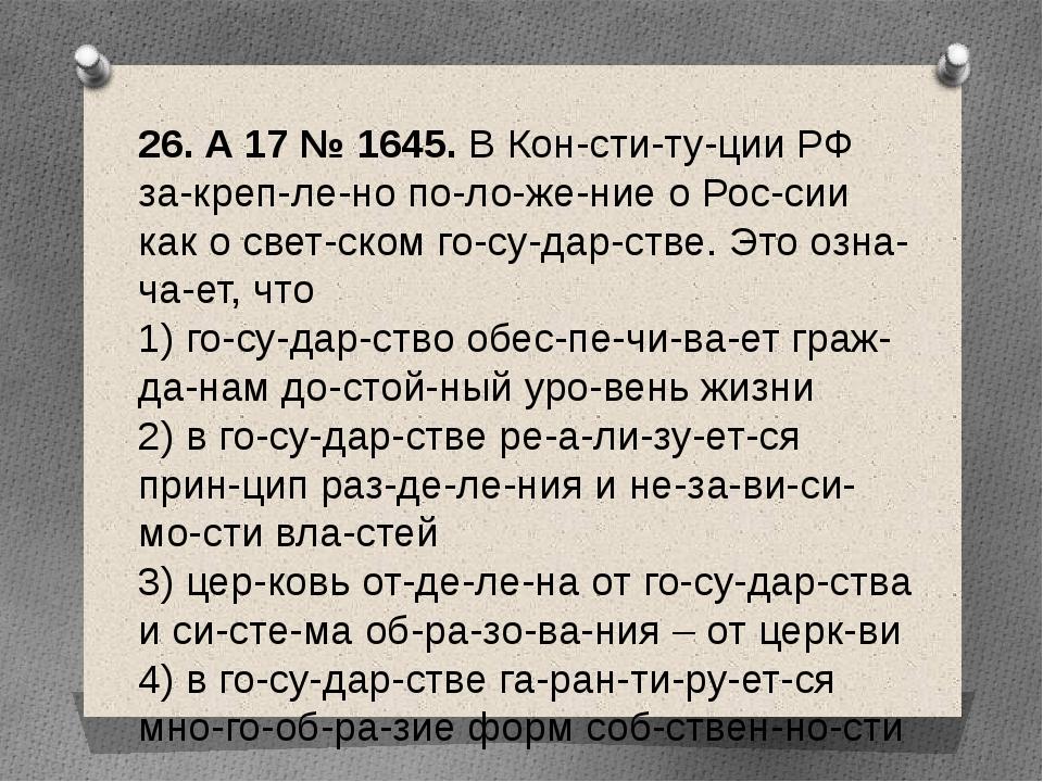 26. A17№1645. В Конституции РФ закреплено положение о России как...