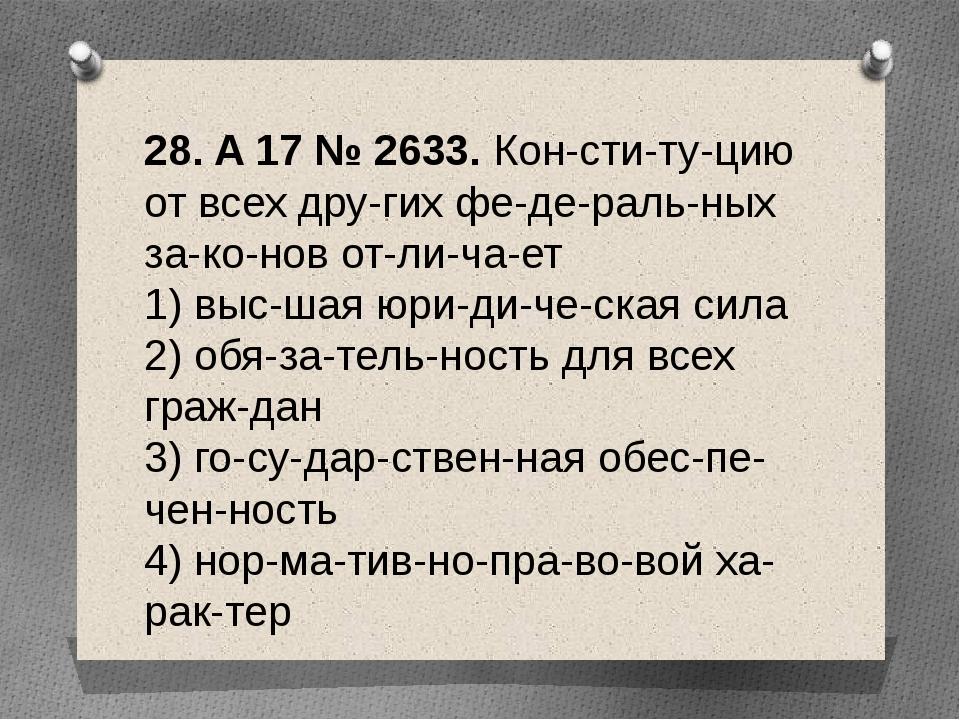 28. A17№2633. Конституцию от всех других федеральных законов отл...
