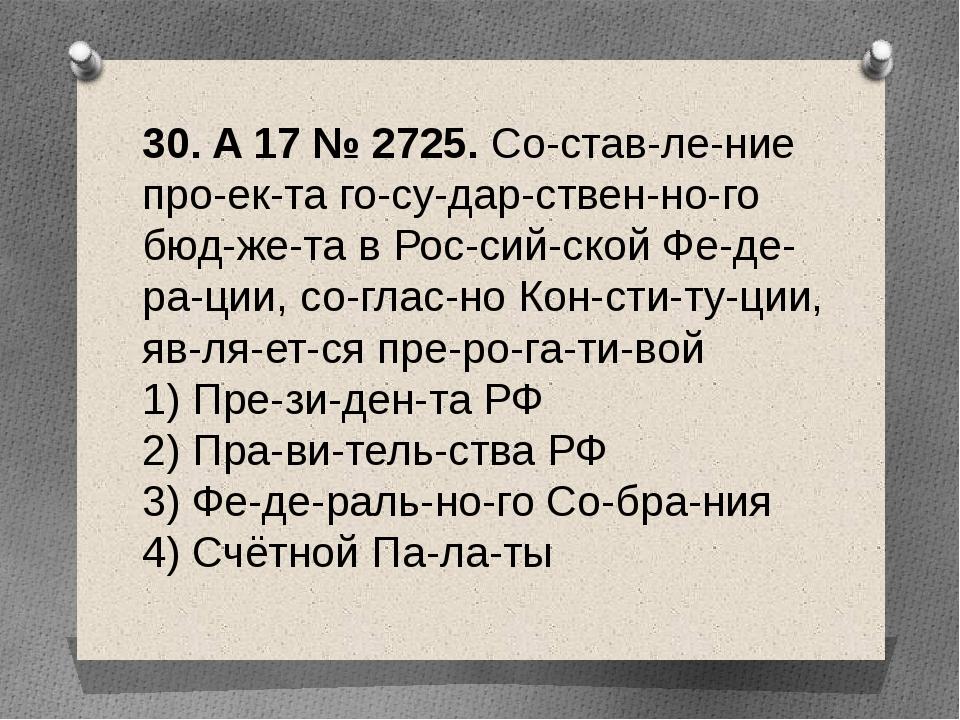 30. A17№2725. Составление проекта государственного бюджета в Р...