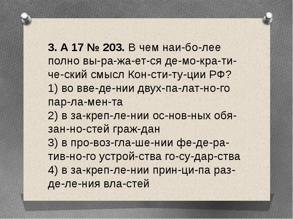 3. A17№203. В чем наиболее полно выражается демократический смы...
