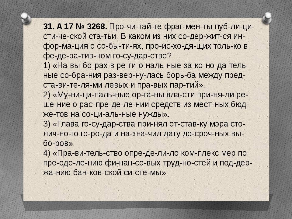 31. A17№3268. Прочитайте фрагменты публицистической статьи. В к...