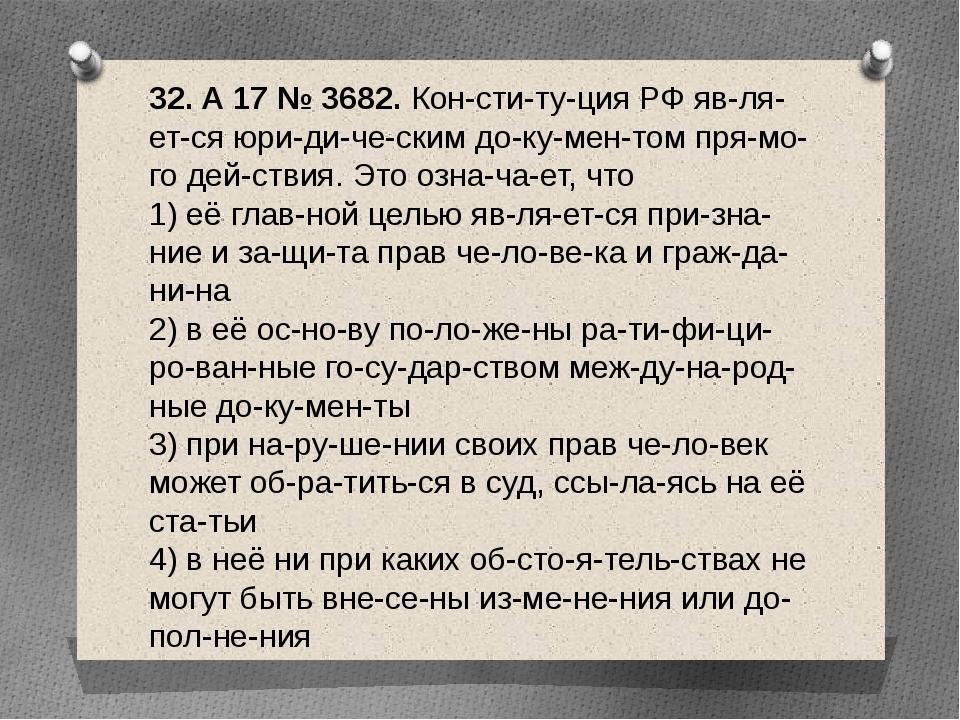 32. A17№3682. Конституция РФ является юридическим документом п...