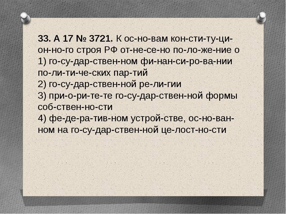 33. A17№3721. К основам конституционного строя РФ отнесено пол...