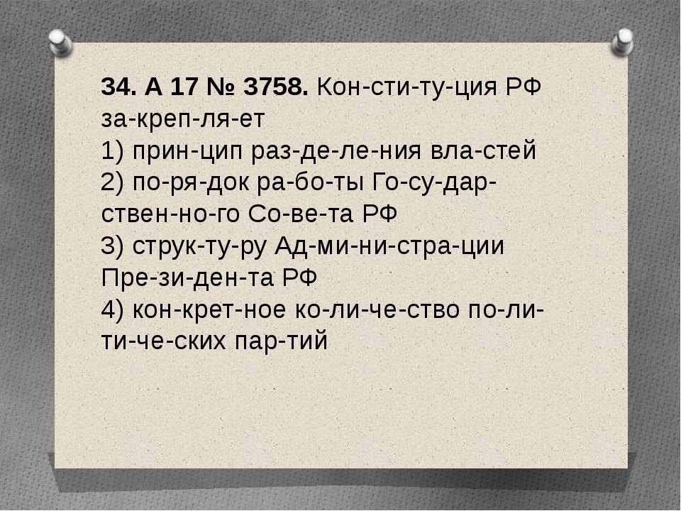 34. A17№3758. Конституция РФ закрепляет 1) принцип разделения вл...